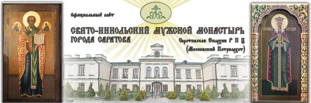 Свято-Никольский монастырь г.Саратов